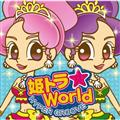 姫トラ☆World-HYPER GROOVE-