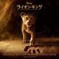 ライオン・キング オリジナル・サウンドトラック デラックス版