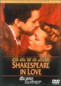 恋におちたシェイクスピア
