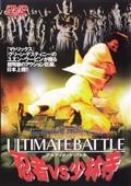 ULTIMATE BATTLE 忍者VS少林寺