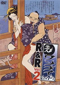 ワンナイ R&R 2   宅配レンタル...
