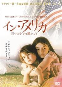 Imイン・アメリカ/三つの小さな願いごとage