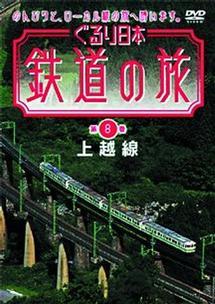 ぐるり日本鉄道の旅 第8巻 上越...