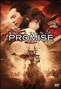 PROMISE<無極>