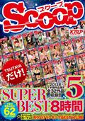 SCOOP SUPER BEST 8時間5