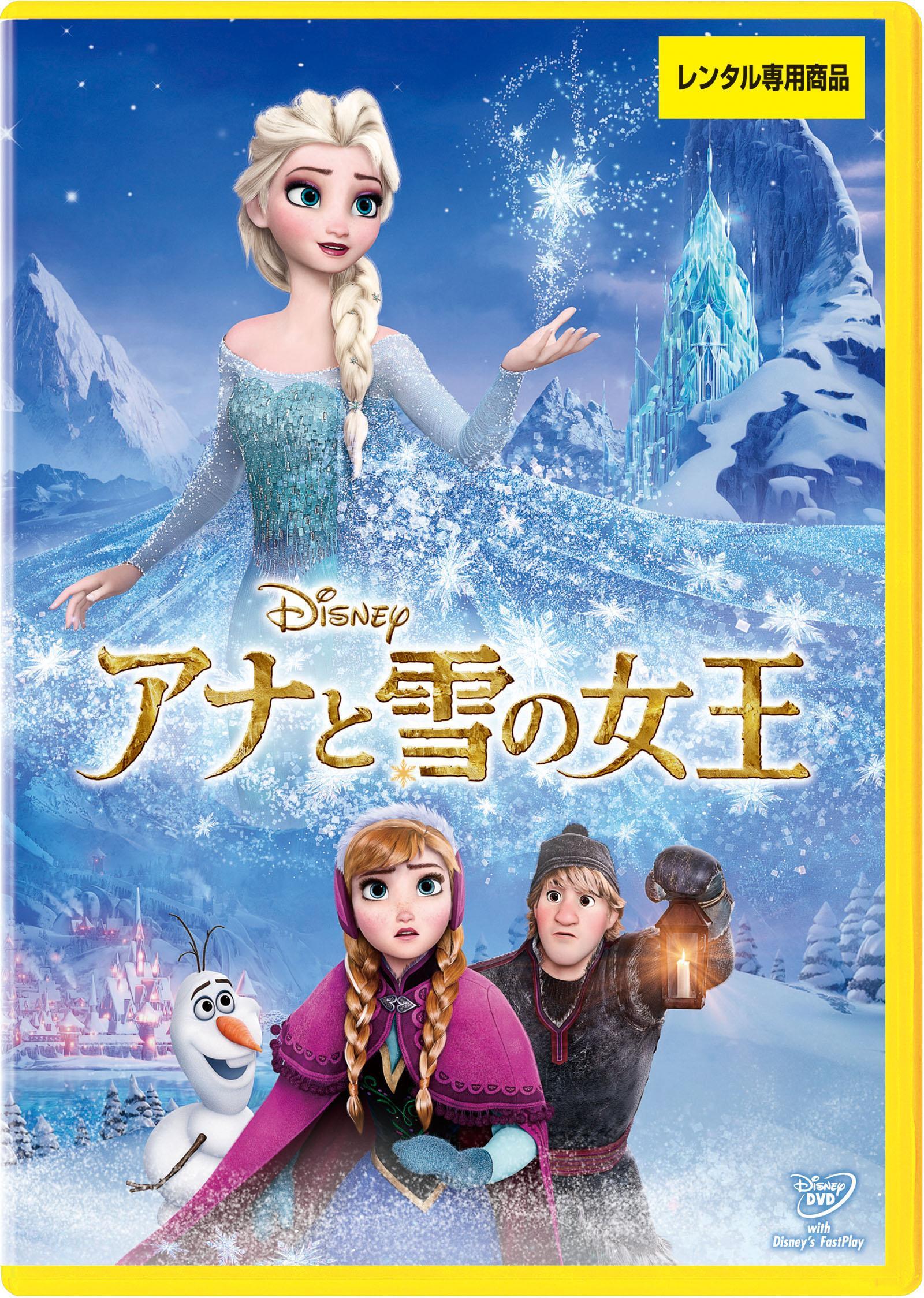 アナと雪の女王 無料 動画 ネタバレ フル