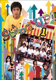 Stand UP!!の画像・ジャケット写真