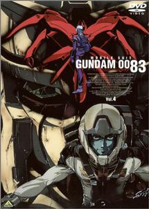 機動戦士ガンダム0083 STARDUST ...