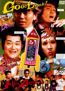宅配レンタル「水10!」ワンナイ R&R Vol.6