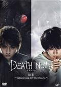 DEATH NOTE 証言~Beginning of the Movie~