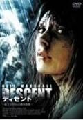 THE DESCENT ディセント