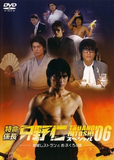 宅配レンタル特命係長 只野仁 スペシャル'06 〜高級レストランとおふくろの味〜