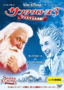 サンタクローズ3クリスマス大決戦の動画を視聴できるサービス比較