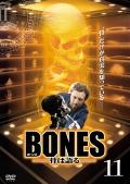 BONES-骨は語る- シーズン1