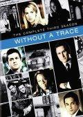 WITHOUT A TRACE/FBI 失踪者を追え!<サード・シーズン>