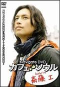 Navigate DVD カフェ・ソウル featuring 斉藤工