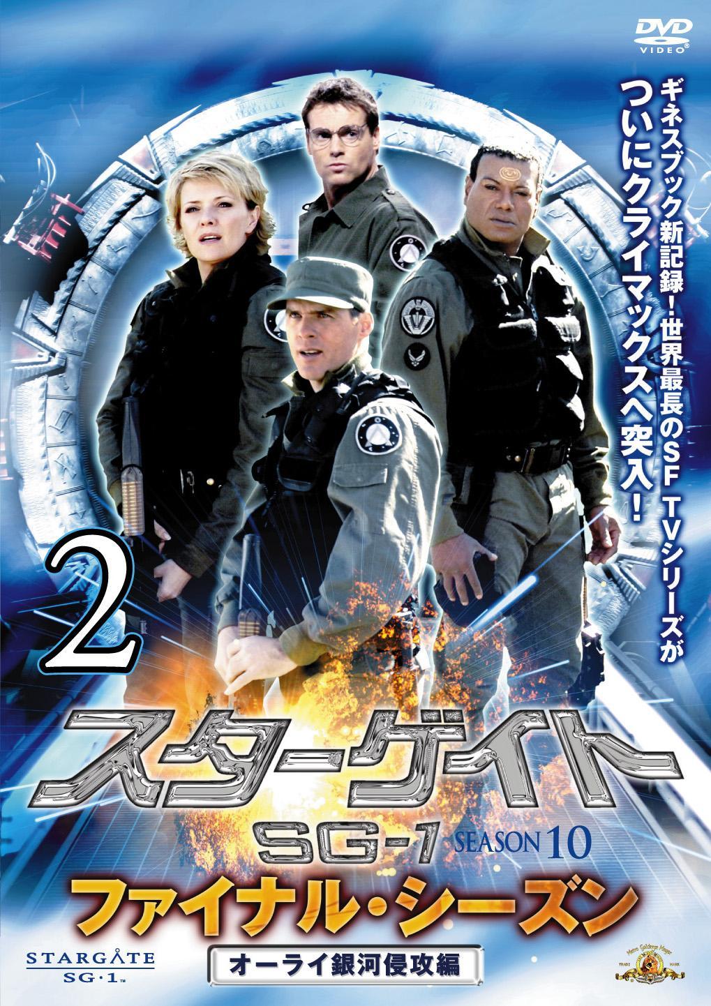 スターゲイト SG-1 ファイナル...