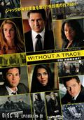 WITHOUT A TRACE/FBI 失踪者を追え!<フォース・シーズン>