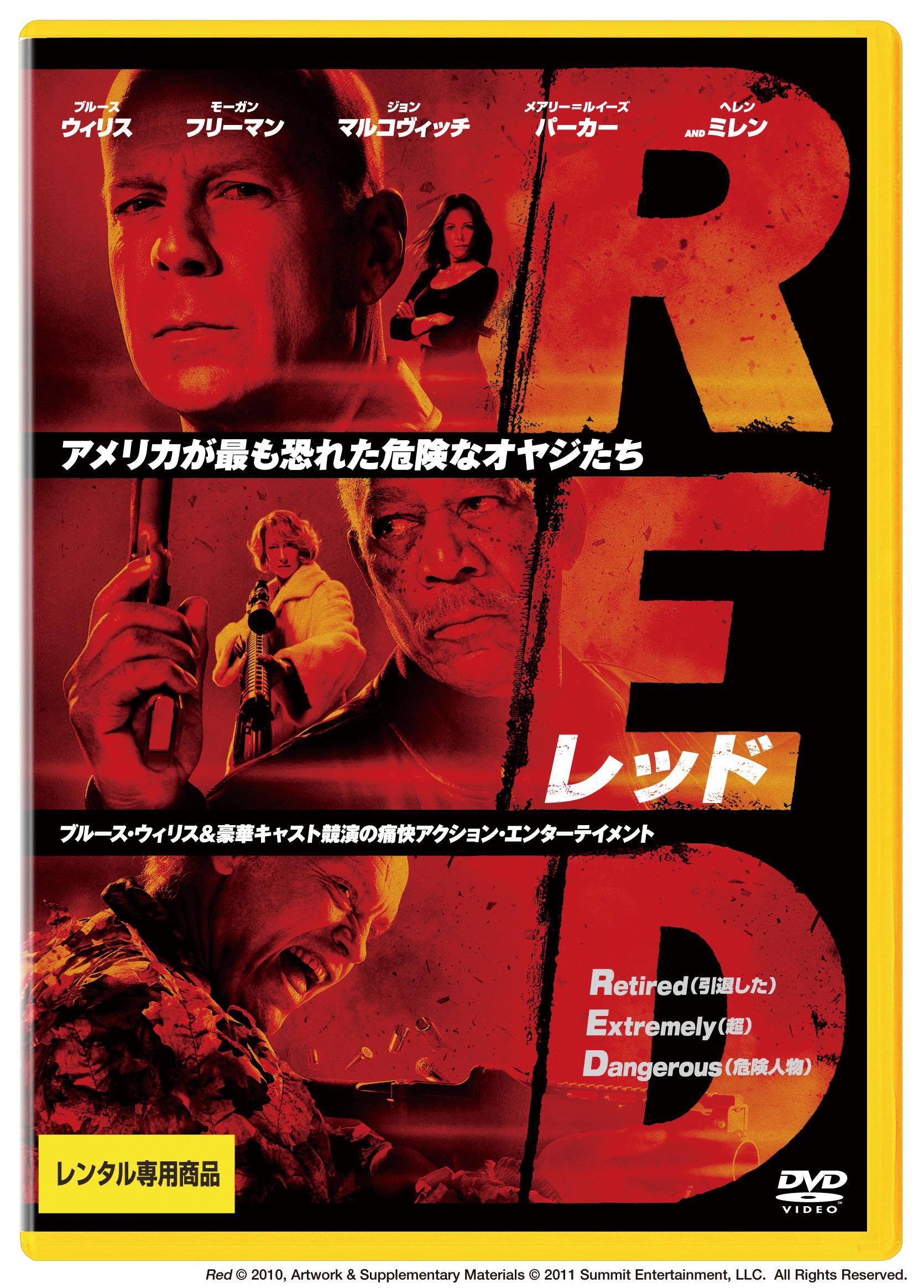 REDレッドの動画をフル視聴できる配信サービス14社比較!