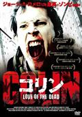 コリン LOVE OF THE DEAD