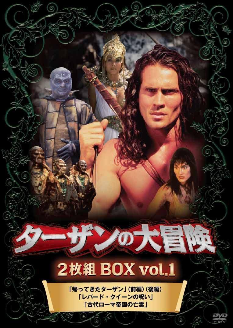 ターザンの大冒険 2枚組BOX vol.1 帰ってきたターザン(前編)(後編)「レパード・クイーンの呪い」「古代ローマ帝国の亡霊」