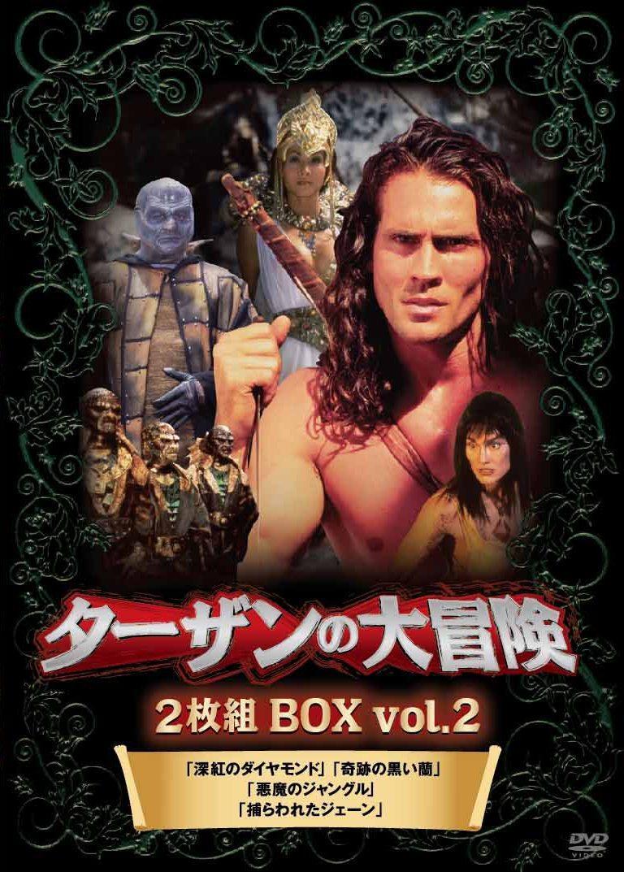 ターザンの大冒険 2枚組BOX vol.2 「深紅のダイヤモンド」「奇跡の黒い蘭」「悪魔のジャングル」「捕らわれたジェーン」