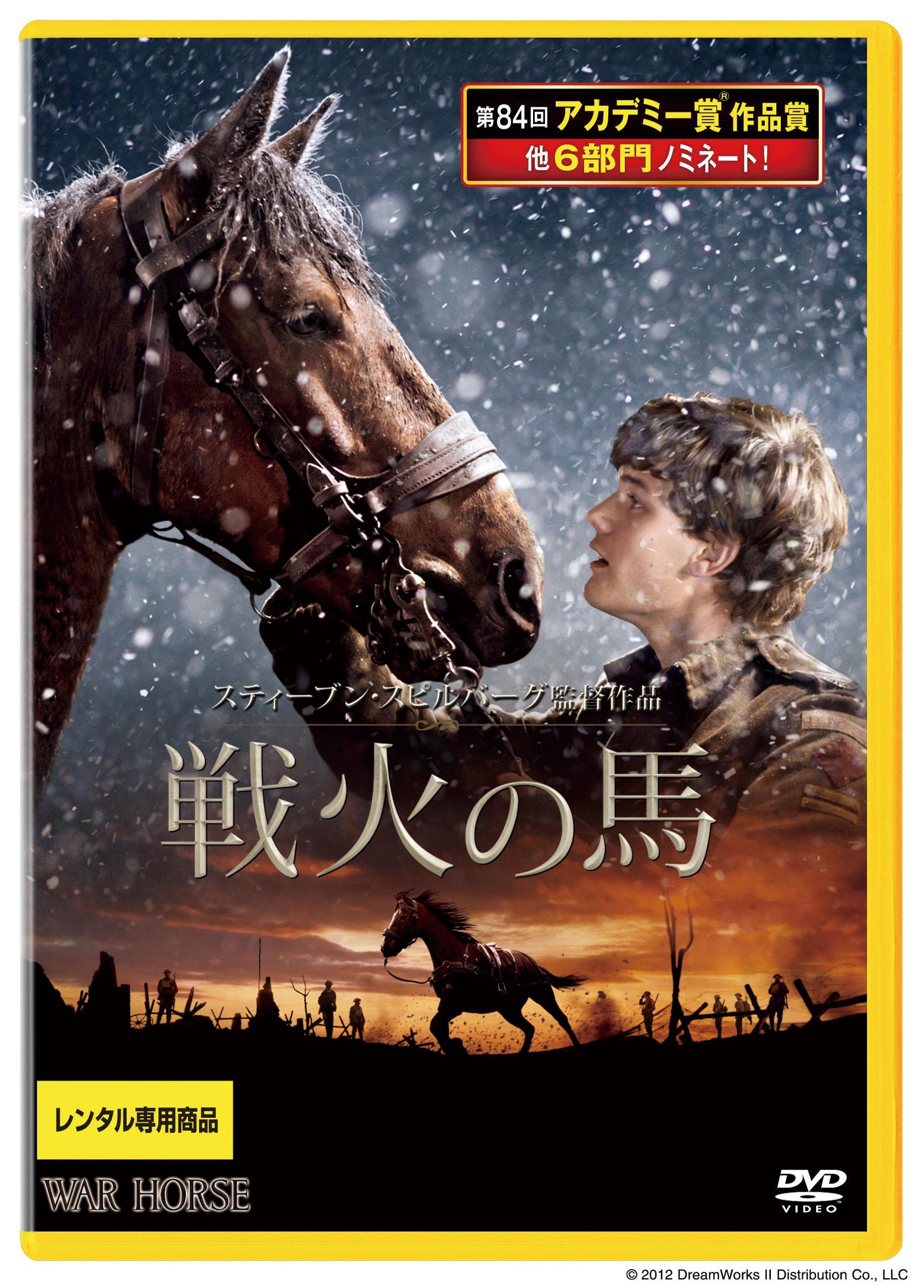 戦火の馬の動画をフル視聴できる配信サービス14社比較!