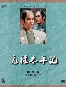 元禄太平記 | 宅配レンタル・動...