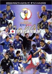 2002FIFAワールドカップ 日本代...
