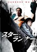 F4 Film Collection スター・ランナー