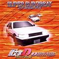 SUPER EUROBEAT presents 頭文字(イニシャル)D Second Stage~D NON-STOP SELECTION~