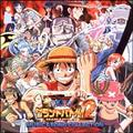 ONE PIECE グランドバトル!2 MUSIC & SONG COLLECTION