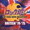 ロック魂~'70'S REAL ROCK COLLECTION BRITISH '70-'75