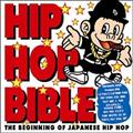 HIP HOP BIBLE-白盤-
