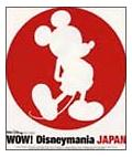 WOW!Disneymania JAPAN