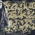 BACK II BACK 2-MURO BEST ALBUM VOL.2-