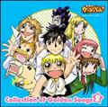 金色のガッシュベル!!「Collection of Golden Songs II」