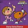 2005年 運動会用CD 5 Dang Dang Dance
