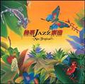 熱帯JAZZ IX~Mas Tropical!~