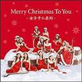 Merry Christmas To You~女子十二楽坊~