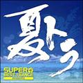 SUPER BEST TRANCE presents 夏トラ