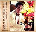 大川栄策 CD BOX【Disc.1&Disc.2】