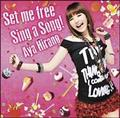 【MAXI】Set me free/Sing a Song!(通常盤)(マキシシングル)