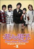 花より男子 Boys Over Flowers Part 2