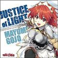 【MAXI】JUSTICE of LIGHT(マキシシングル)