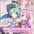 ANIME HOUSE PROJECT~萌え~Vol.1