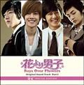 花より男子 Boys Over Flowers PART3-F4 SPECIAL EDITION-