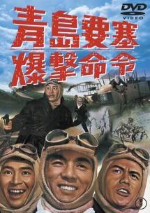 宅配レンタル青島要塞爆撃命令