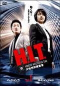 H.I.T.[ヒット] -女性特別捜査官-