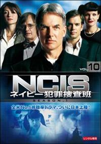 NCIS ネイビー犯罪捜査班 シーズン1